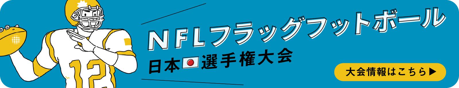 NFLフラッグフットボール日本選手権大会の情報はこちらをクリック
